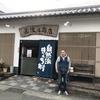 菊池農場自然米 菊池・隈府/渡辺商店