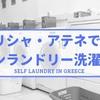 【実体験】ギリシャ・アテネでのコインランドリーを使った洗濯方法