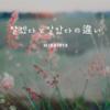 【韓国語学習】알겠다と알았다の違い