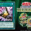 【遊戯王】新規カード《三戦の才》が判明!【RISE OF THE DUELIST】