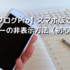 【はてなブログPro】スマホ版でヘッダー&フッターの非表示方法(初心者向け)