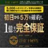 板垣祐三のTHE HOPEプロジェクトとは?初日から5万円?