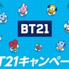 ファミリーマートBT21キャンペーン