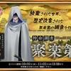刀剣乱舞「特命調査 聚楽第」2018年10-11月イベント