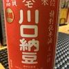 宮城県 綿屋 川口納豆 特別純米