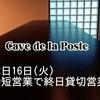 【ワインBarスール・アン】今夜16日(火)の営業についてのお知らせ