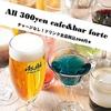 【オススメ5店】伏見桃山・伏見区・京都市郊外(京都)にあるカフェが人気のお店