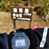 再び鶴見岳で新旧イケメン対決!
