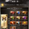 三寅斧の覚醒【3】