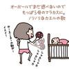 オーボールで遊ぶのは母のみ【生後3カ月】