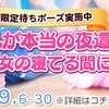 9/6より秋イベント開催~パジャマイベント!美少女の寝ている間に・・・・~