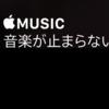 Apple Musicって意外と便利?Apple Musicについてまとめてみた!