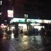 台湾旅行二日目(8)。金峰魯肉飯を味わった後の寧夏夜市散策、古早味豆花で珍珠奶茶