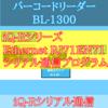 【上級編】RJ71EN71⇆N-L20シリアル通信プログラム例 バーコードリーダー GX Works3 Ethernetユニット