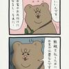 悲熊「必要」