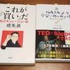 本2冊無料でプレゼント!(3343冊目)