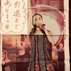 安室奈美恵の引退までついにあと1ヶ月。もう本人がメディアに出ることはないのか?9月16日はNHKラジオで特番決定!