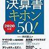これならわかる決算書キホン50!2020年度版 木村直人