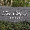 【Stay】ザ・オークラ東京 クラブフロア滞在記