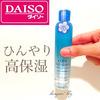 夏のひんやりスキンケア♡ダイソーの冷感ジェリー化粧水がいい感じ♡