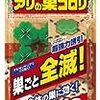 【解説】アリの巣コロリの効果が凄かった!ヒアリやシロアリへの効果は?