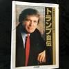 次期大統領候補トランプ氏をプロファイルする【読書感想文】『トランプ自伝』ドナルド・トランプ/ちくま文庫