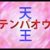 天パ王登場!憧れの伝説の英雄オマージュのオープニング!!