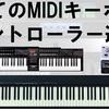 【ぷらNET通信】初めてのMIDIキーボード コントローラー選び