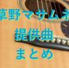 【2017】スピッツ草野マサムネの楽曲提供おすすめ5曲+5!解説まとめ
