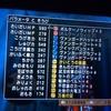 DQⅩ雑記その72