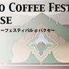 第1回ラオスコーヒーフェスティバル レポート1