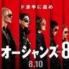 映画『オーシャンズ8』あらすじ・感想・ネタばれ|女性ばかりの豪華キャストでテンポよく!