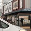 大府市「横井製麺所」~高菜にぎりは今日もうまかった!