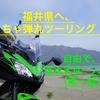 福井にツーリング行ったよ!かなり自由な一人旅の記録 *第一部(ninja650)