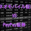 ネオモバイル証券 VS PayPay証券!PayPay経済圏のネット証券比較(株式投資初心者でも大丈夫)