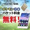 月299円でポケモンGOやLINEトークが使い放題!フリーテルの格安SIMがすごい!