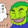 北海道に行ったら【コレ】を飲め!!!