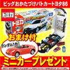 トミカ ビッグおかたづけパトカー トヨタ86(おまけのトミカ1台!)
