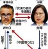【台湾WHO総会参加不可能】中国との政治的な対立が影響か?