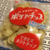 【お土産】菊水堂のポテトチップス
