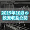 【目指せ不労所得】2019年10月の投資収益公開