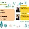 1/24(火)15:00~ピアノ&歌によるコンサート開催します