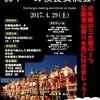 4月29日(土)おやべ夜食交流会開催!!
