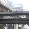 SFC修行記②-7 旅作で那覇⇒成田⇒バンコク(市内観光)