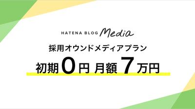 採用向けオウンドメディアを初期費用0円、月額7万円でスタートできるプランが登場