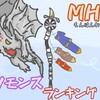 クソモンスランキング【MHW】