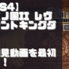 【初見動画】PS4【二ノ国II レヴァナントキングダム】を遊んでみての感想!