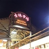 GW台湾旅行・夜の楽しみ方!士林夜市をのぞいてみた。