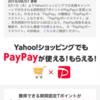 ヤフーショッピング改悪( ;꒳;  )Tポイント→paypayへ