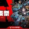 VTuber最協決定戦 Ver.APEX LEGENDS Season2 最終カスタム(前夜祭) 配信枠 #VTuber最協決定戦S2